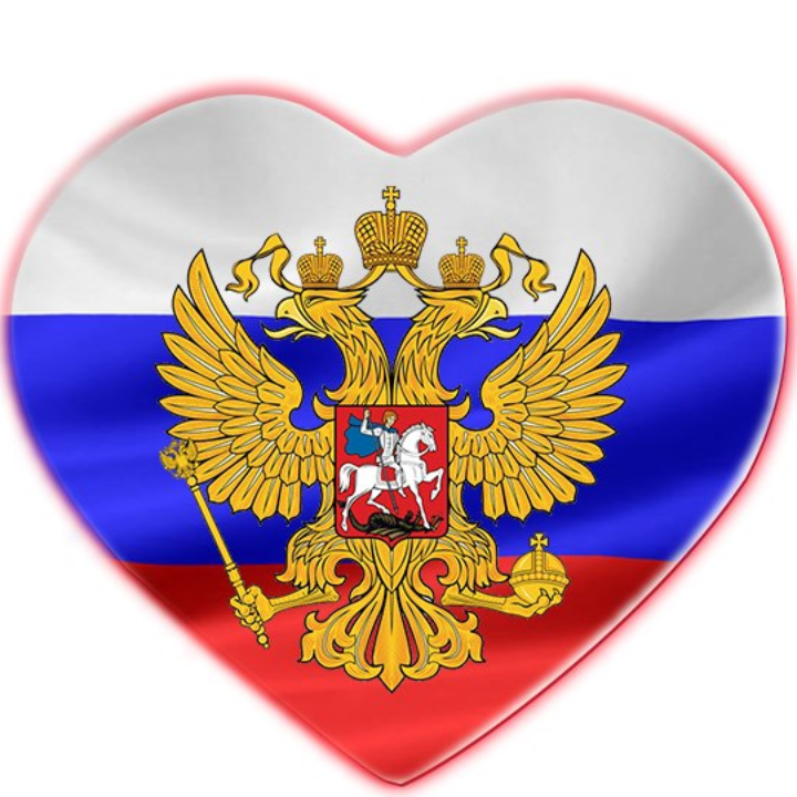 Патриотизм картинки символы россии, картинки